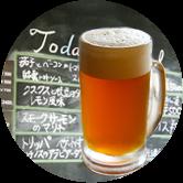 本日のビールと料理